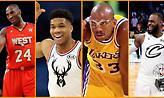 NBA All Star Game: Οι κορυφαίοι της μεγάλης γιορτής του μπάσκετ (πίνακες & photos)