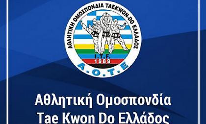 Ξεκινάει το Πανελλήνιο πρωτάθλημα Taekwon-Do στο Ηράκλειο