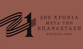 Τι απαντούν οι δημιουργοί του σήματος των 200 χρόνων από την Επανάσταση του 1821 στους επικριτές
