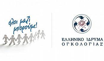 Το «Όλοι Μαζί Μπορούμε» και το Ελληνικό Ίδρυμα Ογκολογίας ενώνουν τις δυνάμεις τους