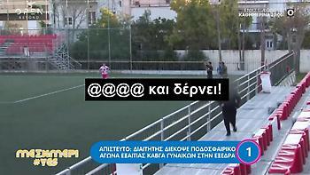 Απίστευτο: Ο διαιτητής διέκοψε ποδοσφαιρικό αγώνα εξαιτίας καβγά γυναικών στην εξέδρα