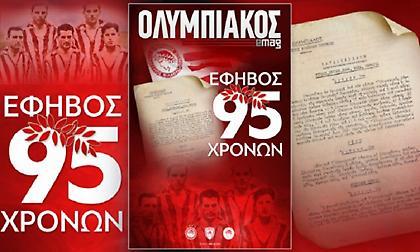 Αφιερωμένα στα 95 χρόνια το 6ο περιοδικό του Ολυμπιακού