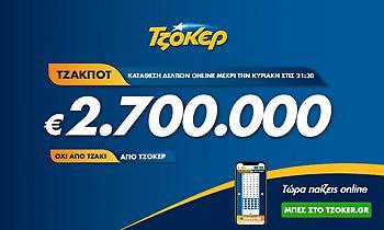 Πώς θα διεκδικήσετε τα 2,7 εκατομμύρια ευρώ του ΤΖΟΚΕΡ από το σπίτι σας