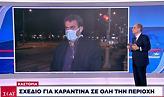 Καστοριά: Σχέδιο για καραντίνα σε όλη την περιοχή