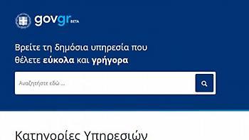 Νέες υπηρεσίες στο gov.gr: Τηλεσυμβουλευτική και online εξυπηρέτηση στα ΚΕΠ