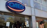 ΟΑΕΔ: Ηλεκτρονικά από Δευτέρα (30/3) η έκδοση δελτίου ανεργίας και η αίτηση επιδότησης