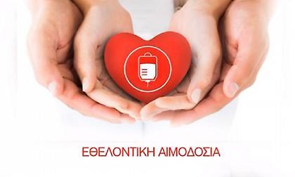 Το κάλεσμα των αρχηγών της Α1 για αιμοδοσία (video)