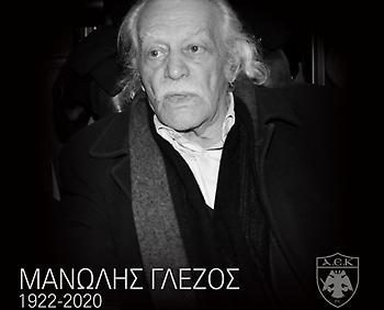 ΠΑΕ ΑΕΚ: «Αποχαιρετούμε έναν μεγάλο Έλληνα αγωνιστή»