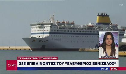 Κορωνοϊός: Σε καραντίνα στον Πειραιά 383 επιβαίνοντες του Ελευθέριου Βενιζέλος