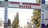 Θετική στον κορωνοϊό γυναίκα από δομή φιλοξενίας που γέννησε στο Κιλκίς