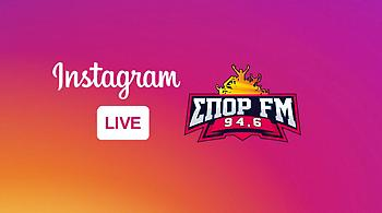Live από το σπίτι: Το instagram του ΣΠΟΡ FM μπαίνει σε καραντίνα!