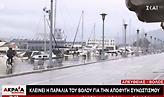 Ιατρικός Σύλλογος Μαγνησίας: Λάθος να απαγορευτεί η κυκλοφορία στην παραλία