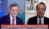 Σταϊκούρας: Κοντά στο 4% η ύφεση - 37 δισ. για την οικονομία - Πότε πληρώνονται 800 και 400 ευρώ