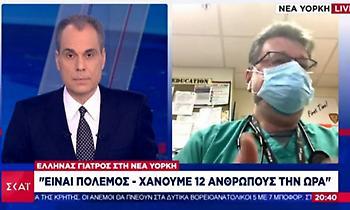 Νέα Υόρκη - Έλληνας γιατρός στον ΣΚΑΪ: Είναι κόλαση - Χάνουμε 12 ανθρώπους την ώρα