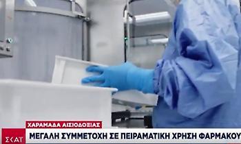 Αισιοδοξία για το φάρμακο κατά του κορωνοϊού στις ΗΠΑ - Πότε αναμένεται να έρθει στην Ελλάδα