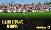 ΚΑΕ ΑΕΚ: «Υπερηφάνεια για την ομάδα που νίκησε τον πόλεμο»