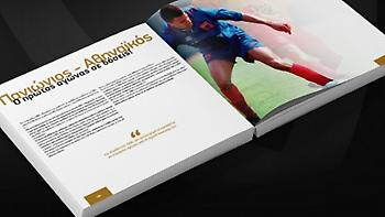 60 χρόνια Α' Εθνική: Ο πρώτος αγώνας σε... δόσεις και το ματς με τους 36 ποδοσφαιριστές!