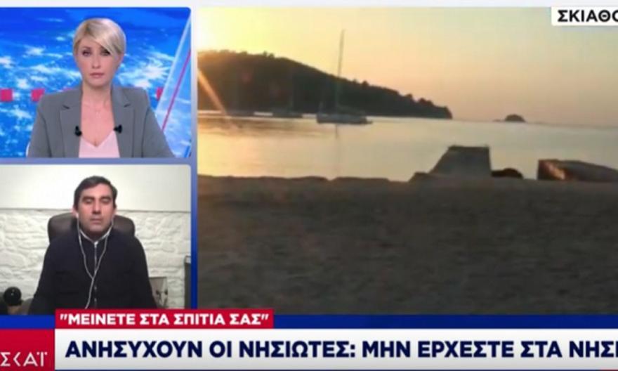 Κραυγή αγωνίας από τη νησιωτική Ελλάδα: Μείνετε σπίτια σας