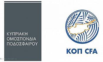 Αναστολή ως τις 30 Απριλίου στο κυπριακό πρωτάθλημα