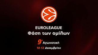 9η αγ. Euroleague, 10/12 έως 12/12!