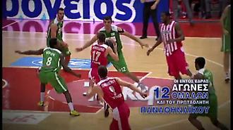 10η αγ. Basket League, 13/12, 15/12 & 16/12