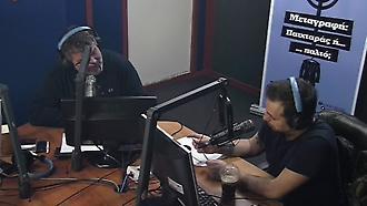 Ολόκληρη η εκπομπή του Ντέμη στον ΣΠΟΡ FM (μέρος δεύτερο)