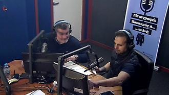 Ολόκληρη η εκπομπή του Ντέμη στον ΣΠΟΡ FM (17/2/2017) Β' μέρος
