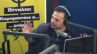 Ολόκληρη η εκπομπή του Ντέμη Νικολαΐδη στον ΣΠΟΡ FM 94,6 (21/4) B' Mέρος