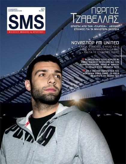 SMS νο97