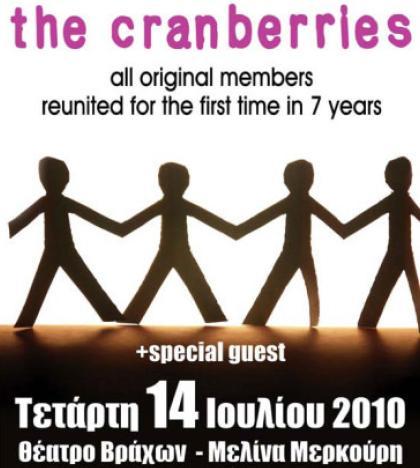 Και οι Cranberries μας έρχονται!