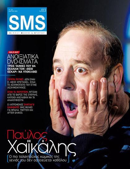 SMS νο103