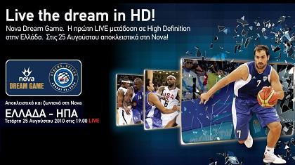 Nova Dream Game: Κερδίστε προσκλήσεις
