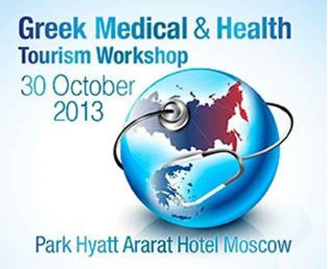 2η εκδήλωση προβολής Ιατρικού Τουρισμού & Υπηρεσιών Υγείας στη Ρωσία