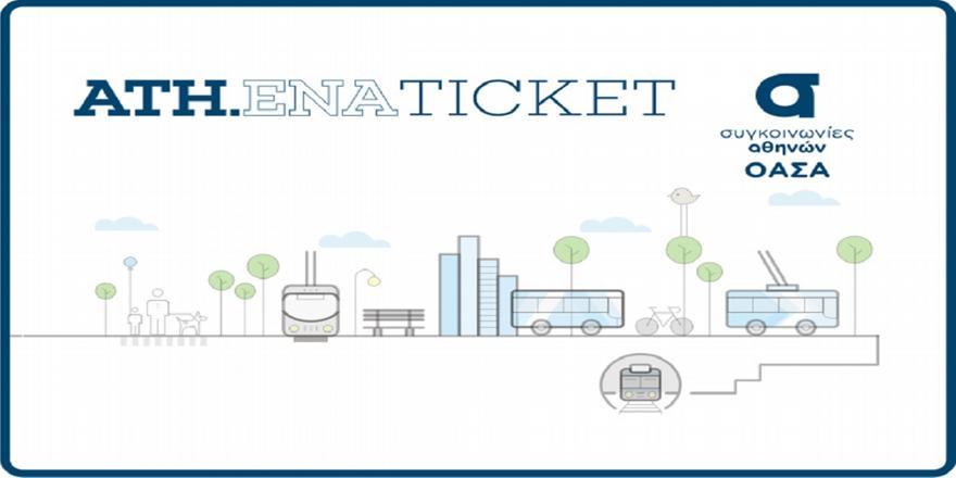 Ξεκίνησε από σήμερα το ηλεκτρονικό εισιτήριο στην Αθήνα