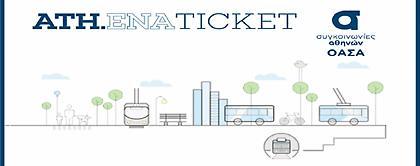 Διασφαλίζονται τα προσωπικά δεδομένα με το ηλεκτρονικό εισιτήριο