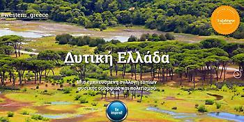 Ξεχωριστή προβολή της Δυτικής Ελλάδας μέσω της Marketing Greece