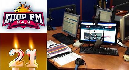 21 Χρόνια ΣΠΟΡ FM: «Και εγώ μαζί σας μεγάλωσα»