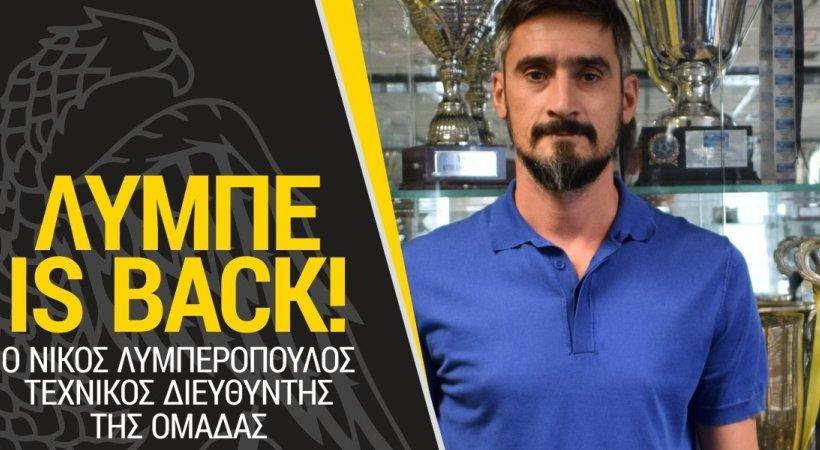 Επίσημο: Ξανά στην ΑΕΚ ο Νίκος Λυμπερόπουλος!