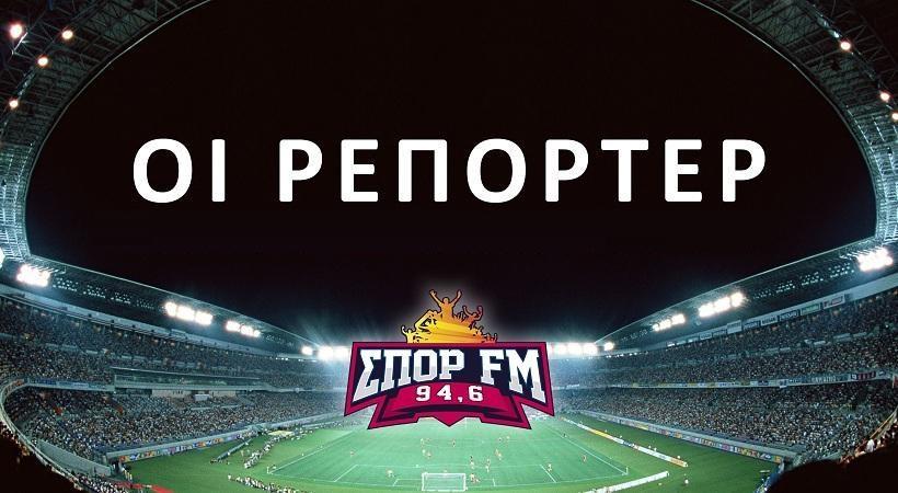 LIVE: Οι «Ρεπόρτερ» του ΣΠΟΡ FM 94,6 απαντούν σε όλα
