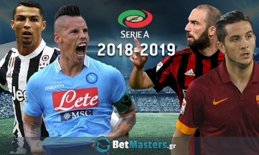 Αφιέρωμα στη Serie A 2018/2019