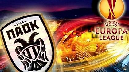 Europa League: Μπορεί ο ΠΑΟΚ να φτάσει στην κούπα;