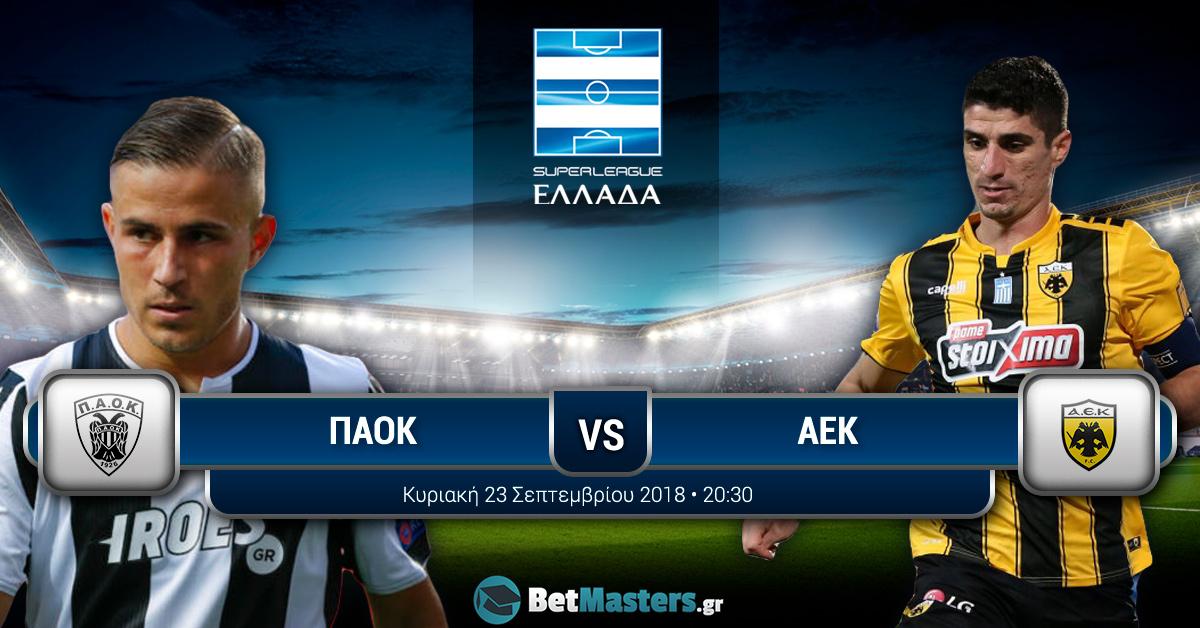 Αποτέλεσμα εικόνας για paok aek