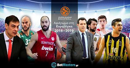Αφιέρωμα στην Ευρωλίγκα 2018-2019