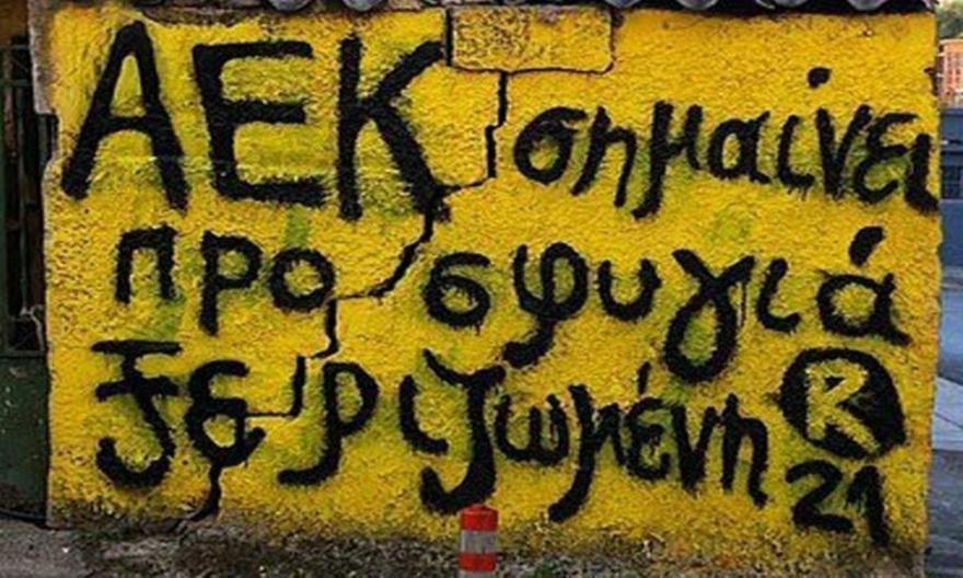 Το συγκινητικό video της ΑΕΚ για την παρουσίαση του Μουσείου Προσφυγικού Ελληνισμού