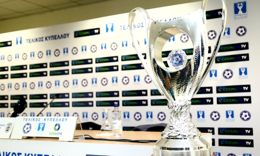 Κύπελλο Ελλάδας: Αποδόσεις για νικητή στους 16!