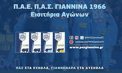 Κυκλοφόρησαν τα εισιτήρια του ΠΑΣ Γιάννινα-Λάρισα