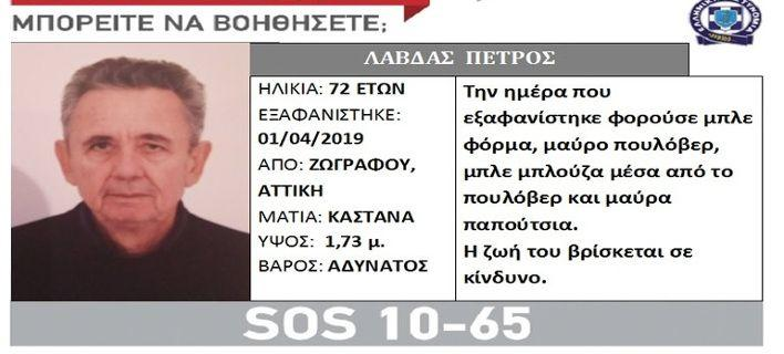 Silver Alert: Εξαφάνιση 72χρονου στην Αθήνα