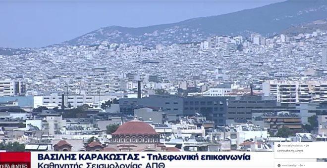 Τι αναφέρουν οι σεισμολόγοι για την ισχυρότατο σεισμό στην Αθήνα