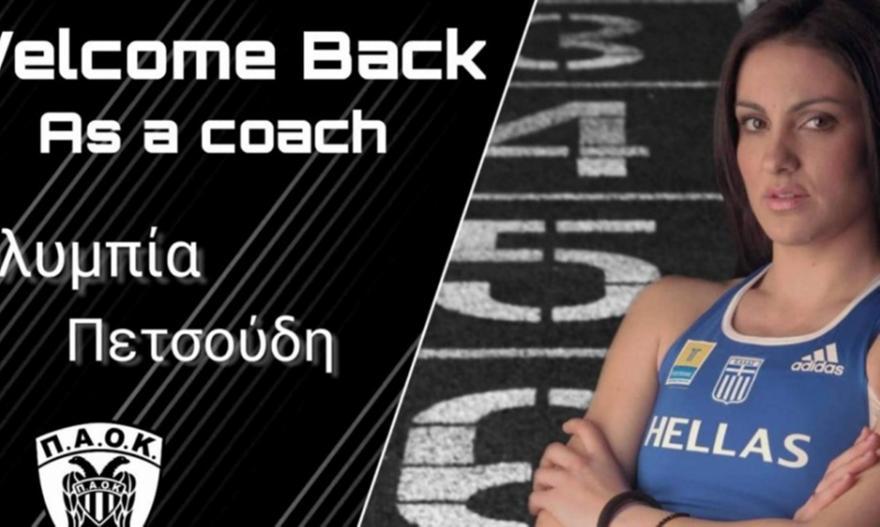 Επιστρέφει ως προπονήτρια στον ΠΑΟΚ η Πετσούδη