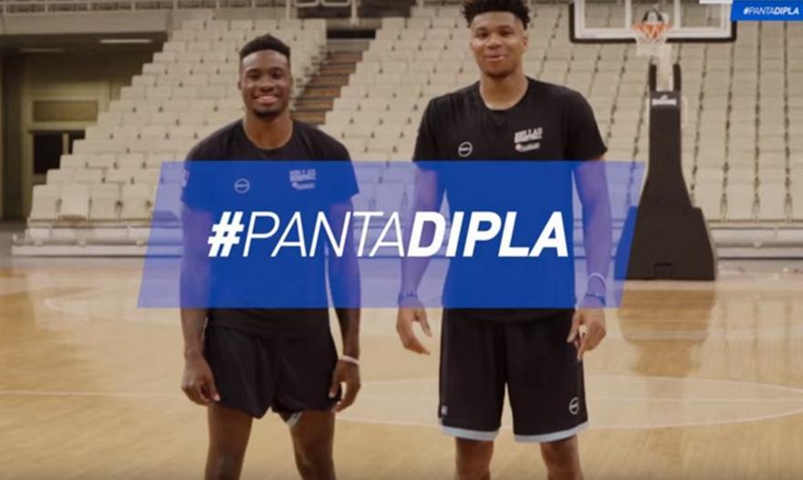 Αντετοκούνμπρος και Πρίντεζης-Σλούκας παίζουν «Μπει-Δε Μπει» και απαντούν (video)